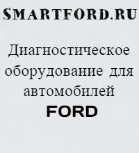 Диагностическое оборудование для автомобилей ford